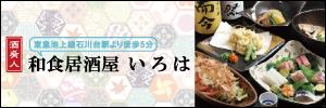 石川台 和食居酒屋いろは