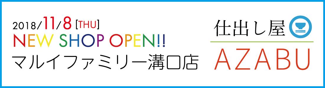 マルイファミリー溝口店NEW SHOP OPEN!!